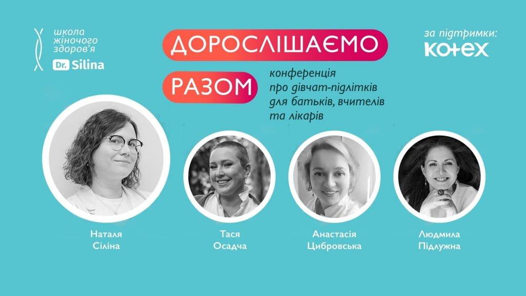 Дорослішаємо разом - конференція про дівчат-підлітків для батьків, вчителів та лікарів